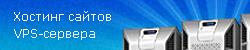 Хостинг сайтов и виртуальные сервера VPS